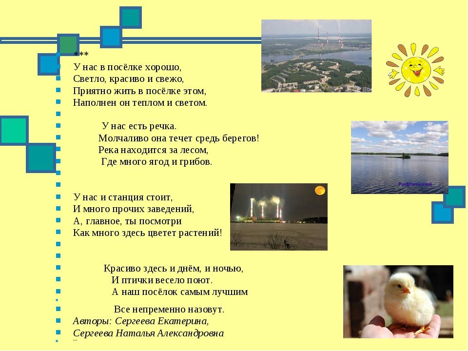 *** У нас в посёлке хорошо, Светло, красиво и свежо, Приятно жить в посёлке э...