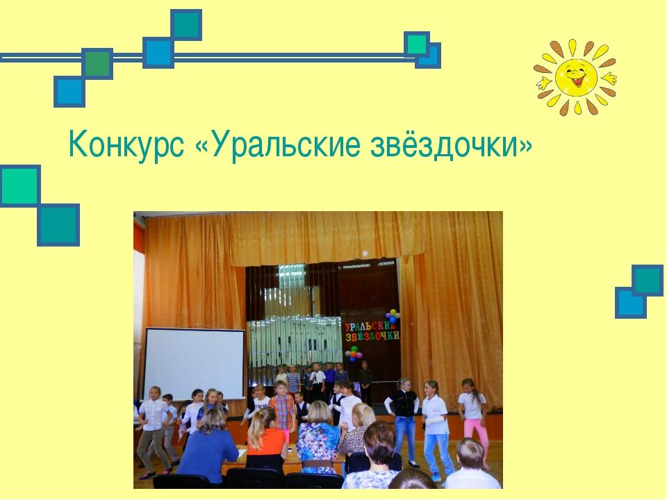 Конкурс «Уральские звёздочки»