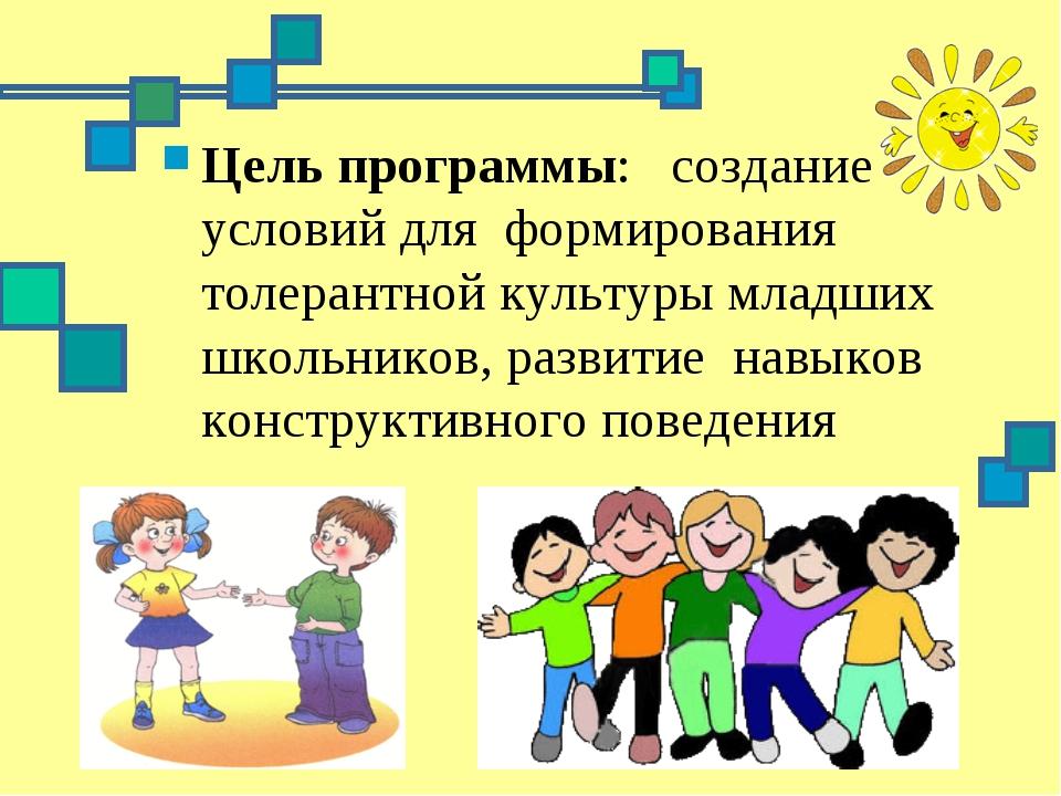 Цель программы: создание условий для формирования толерантной культуры младши...