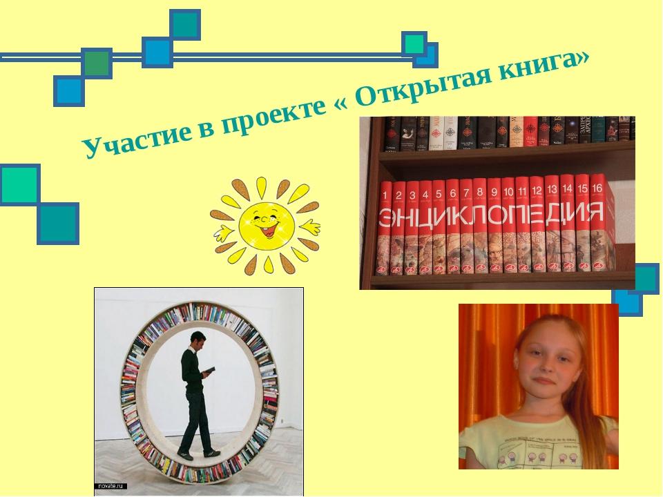 Участие в проекте « Открытая книга»