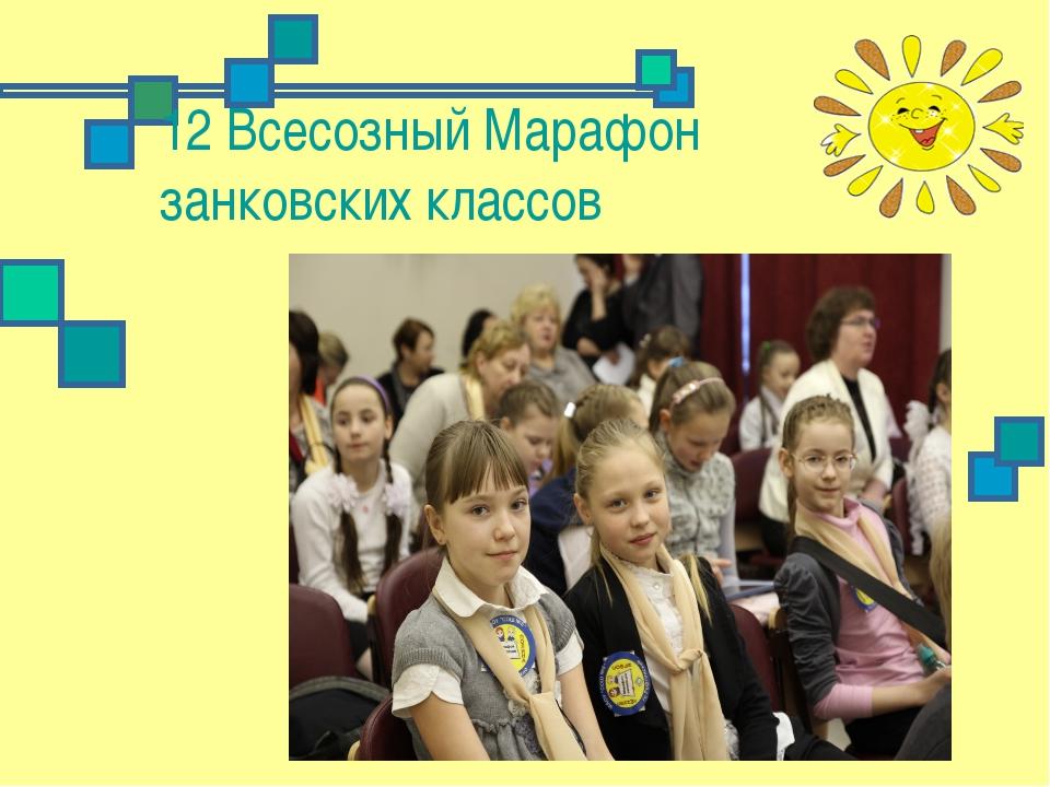 12 Всесозный Марафон занковских классов