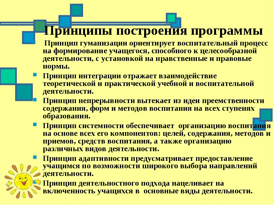 Принципы построения программы Принцип гуманизации ориентирует воспитательный...