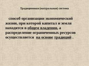 Традиционная (натуральная) система способ организации экономической жизни, п