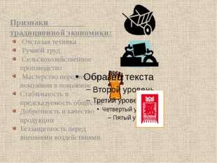 Признаки традиционной экономики: Отсталая техника Ручной труд Сельскохозяйств