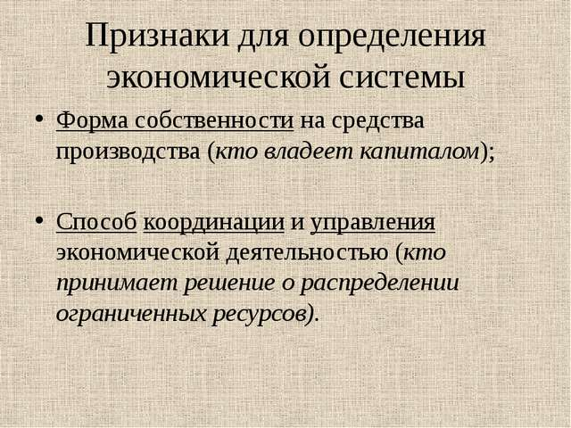 Признаки для определения экономической системы Форма собственности на средств...