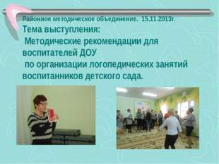 Районное методическое объединение. 15.11.2013г. Тема выступления: Методически