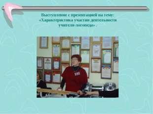 Выступление с презентацией на тему: «Характеристика участия деятельности учит