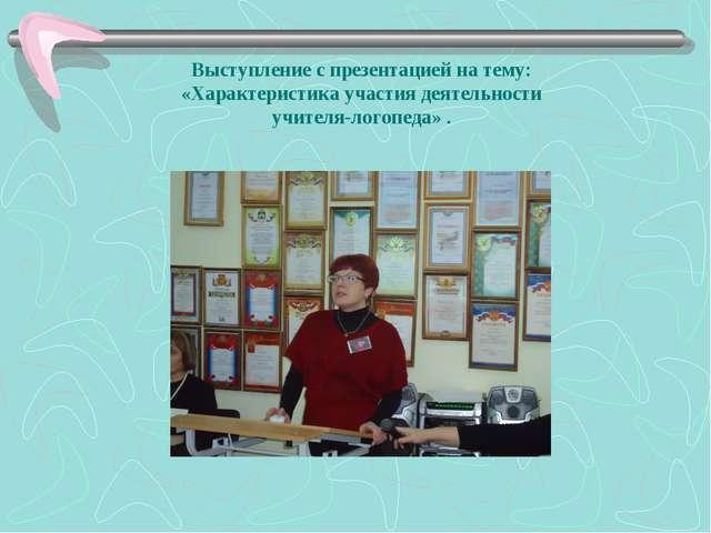 Выступление с презентацией на тему: «Характеристика участия деятельности учит...