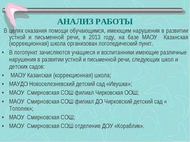 АНАЛИЗ РАБОТЫ В целях оказания помощи обучающимся, имеющим нарушения в развит...