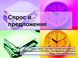 Спрос и предложение Подготовила: Лисовая Татьяна Николаевна, преподаватель ОГ