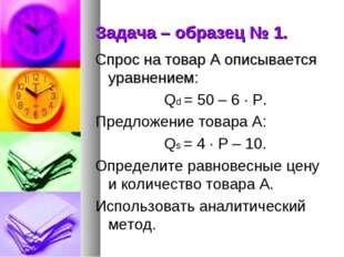 Задача – образец № 1. Спрос на товар А описывается уравнением: Qd = 50 – 6