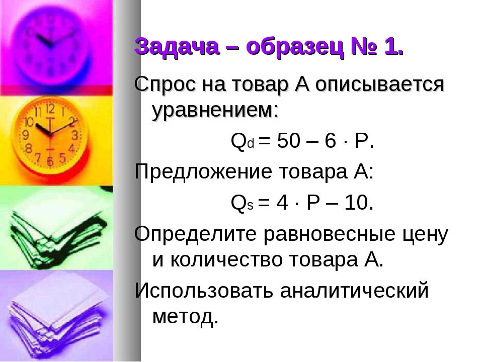Задача – образец № 1. Спрос на товар А описывается уравнением: Qd = 50 – 6...