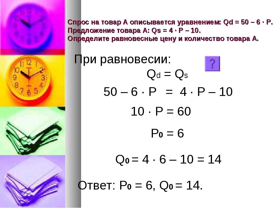 50 – 6 · Р = 4 · Р – 10 Спрос на товар А описывается уравнением: Qd = 50 – 6...