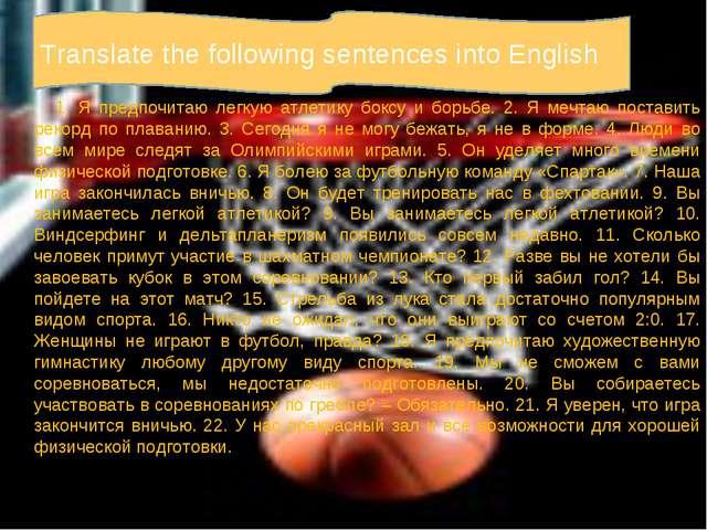 Translate the following sentences into English 1. Я предпочитаю легкую атлети...