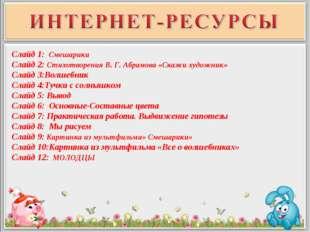 Слайд 1: Смешарики Слайд 2: Стихотворения В. Г. Абрамова «Скажи художник» Сла