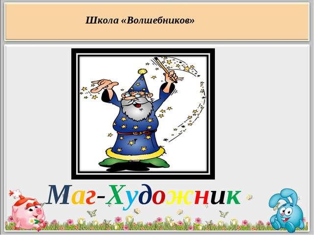 Школа «Волшебников» Маг-Художник