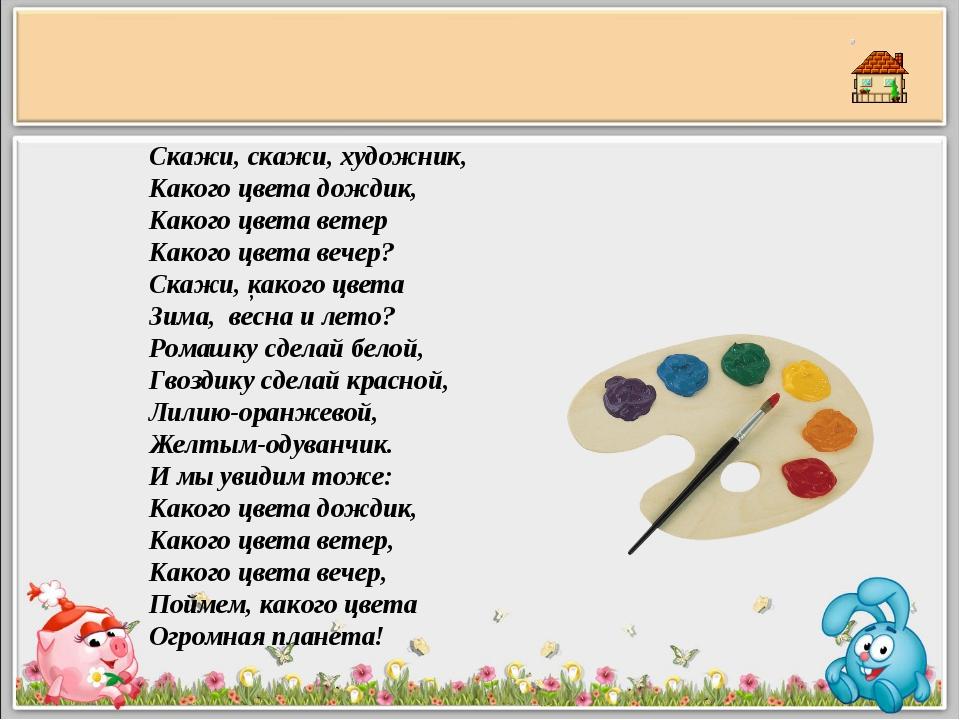 , Скажи, скажи, художник, Какого цвета дождик, Какого цвета ветер Какого цвет...