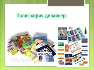 Полиграфия дизайнері