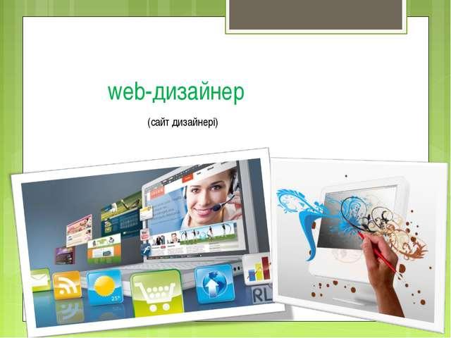 web-дизайнер (сайт дизайнері)
