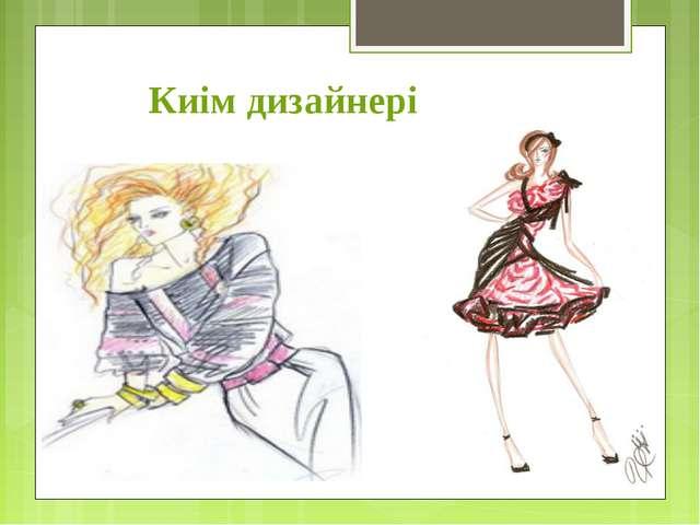Киім дизайнері