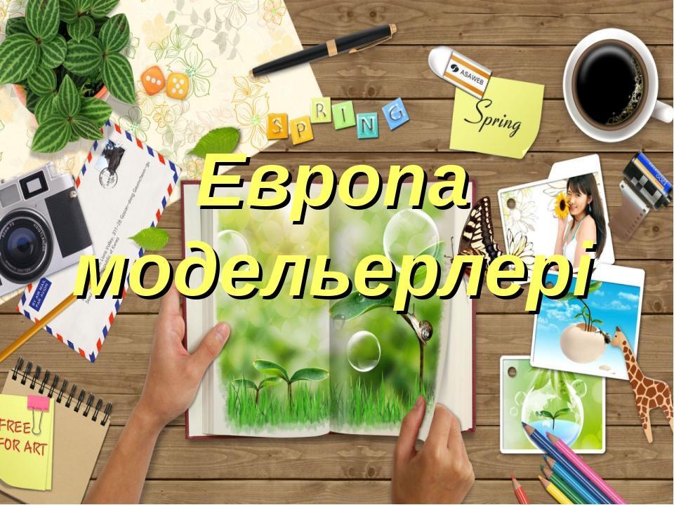 Европа модельерлері