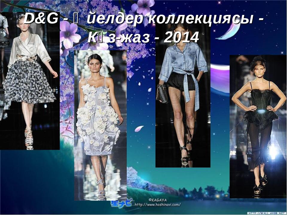 D&G - Әйелдер коллекциясы - Күз-жаз - 2014