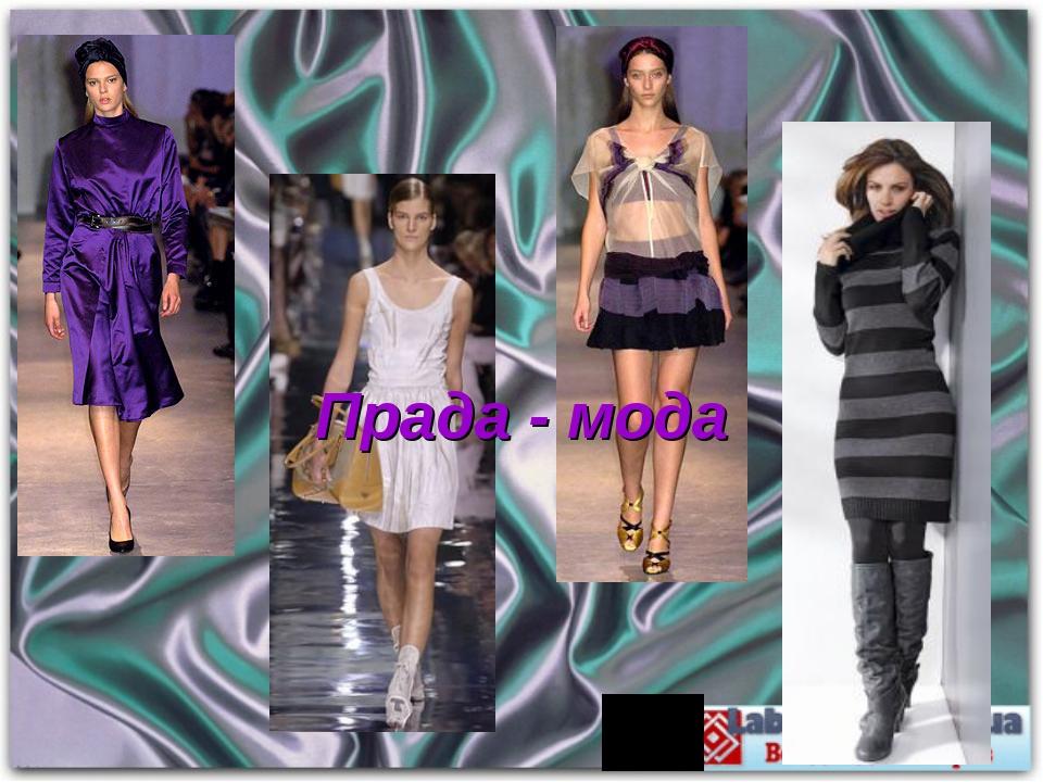 Прада - мода