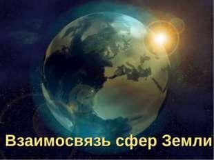 Взаимосвязь сфер Земли