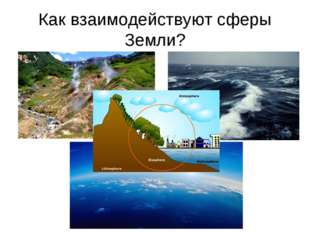 Как взаимодействуют сферы Земли?