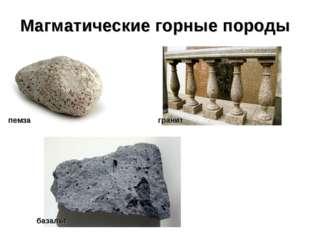 Магматические горные породы пемза гранит базальт