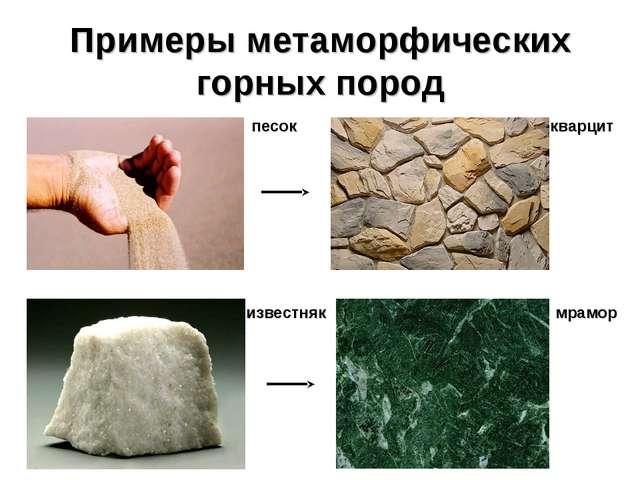 Примеры метаморфических горных пород песок кварцит известняк мрамор