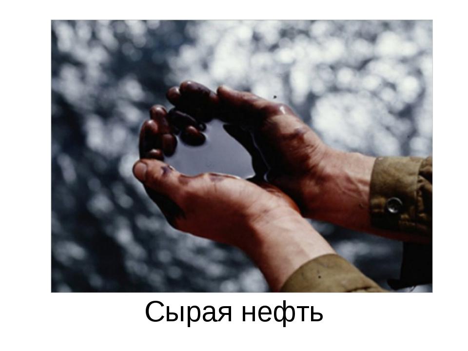 Сырая нефть