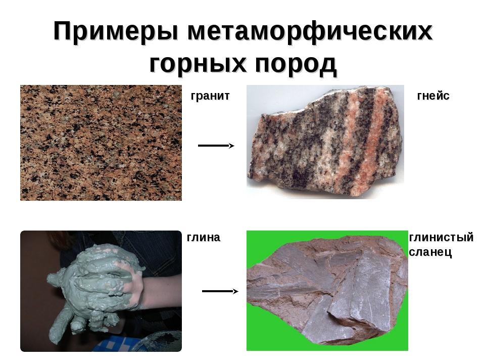 Примеры метаморфических горных пород гранит гнейс глина глинистый сланец