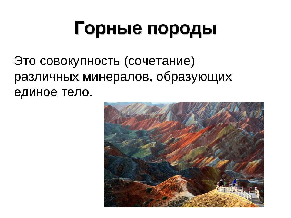 Горные породы Это совокупность (сочетание) различных минералов, образующих ед...