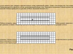 Задание : На бесконечном поле имеются две длинные горизонтальные стены одинак