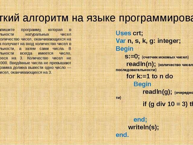 Короткий алгоритм на языке программирования Напишите программу, которая в пос...