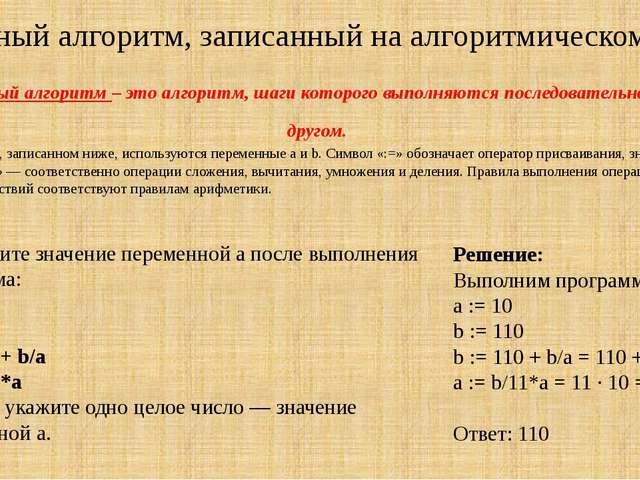 Линейный алгоритм, записанный на алгоритмическом языке В алгоритме, записанно...