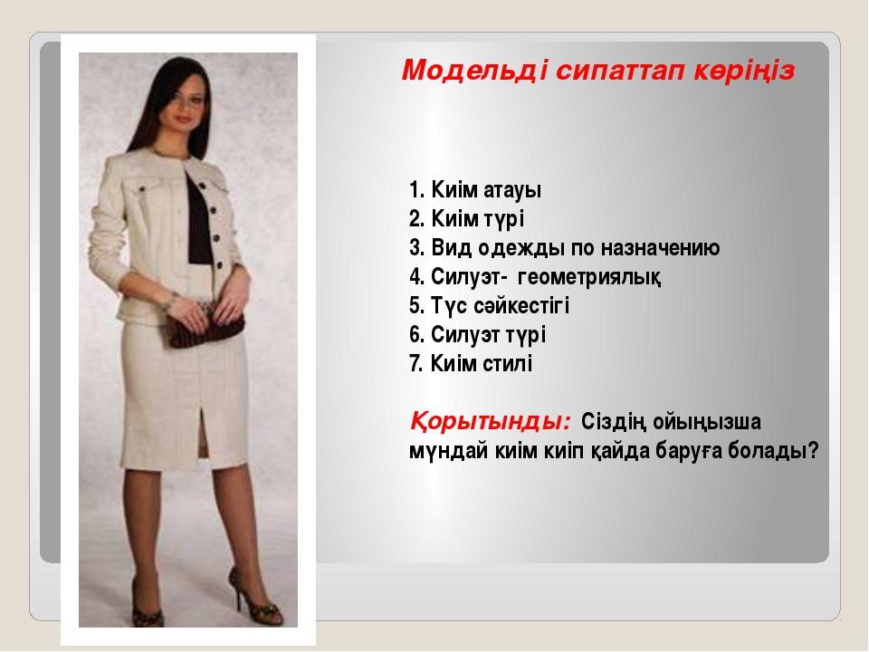 Модельді сипаттап көріңіз 1. Киім атауы 2. Киім түрі 3. Вид одежды по назнач...