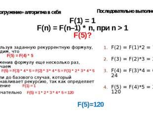 «погружение» алгоритма в себя используя заданную рекуррентную формулу, находи
