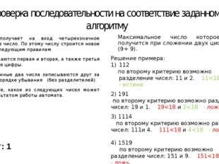 Проверка последовательности на соответствие заданному алгоритму Автомат получ