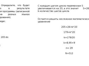 Определите, что будет напечатано в результате выполнения программы (записанн
