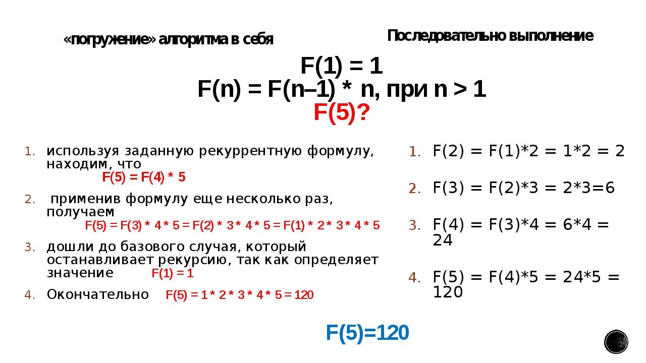 «погружение» алгоритма в себя используя заданную рекуррентную формулу, находи...