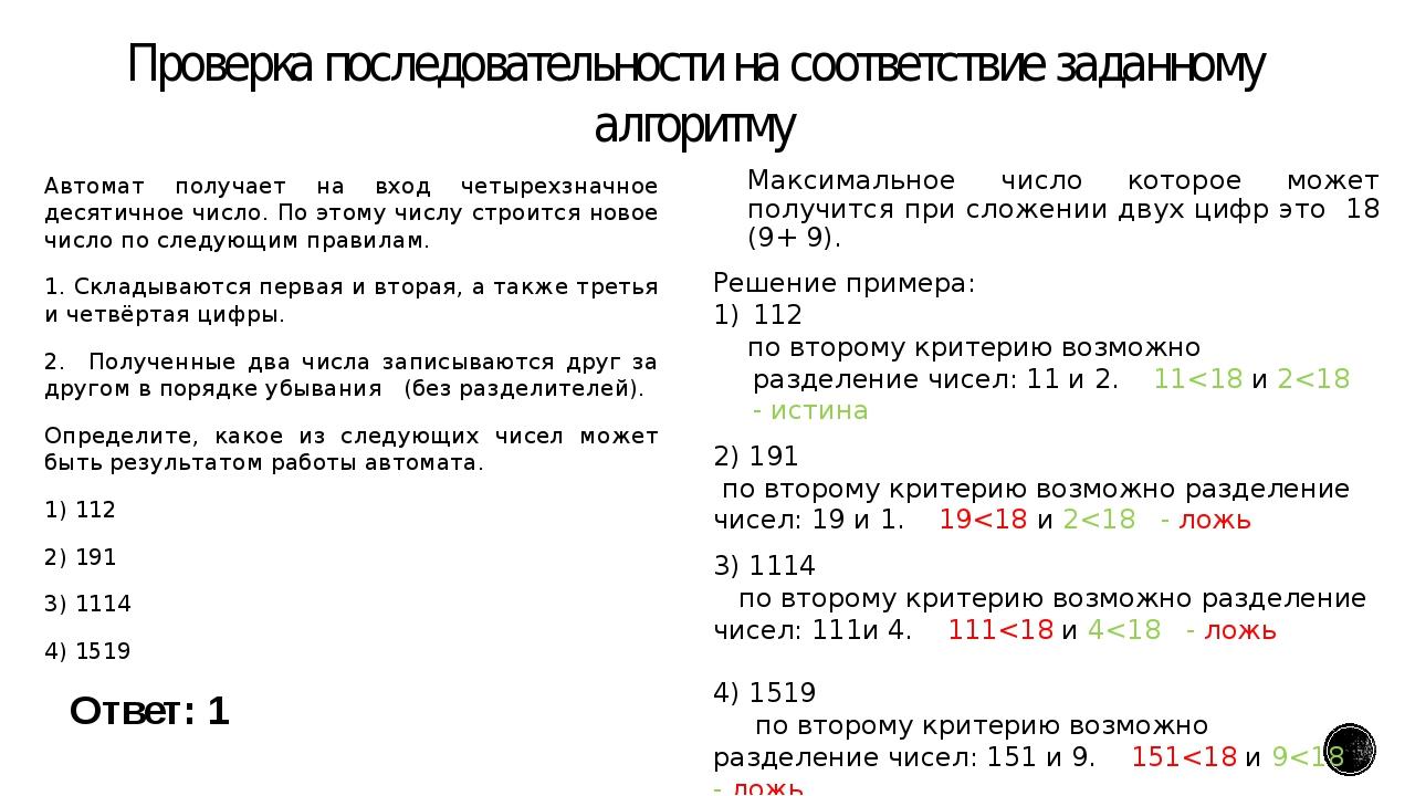 Проверка последовательности на соответствие заданному алгоритму Автомат получ...