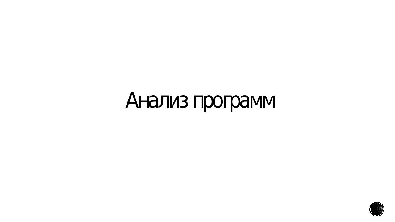 Анализ программ