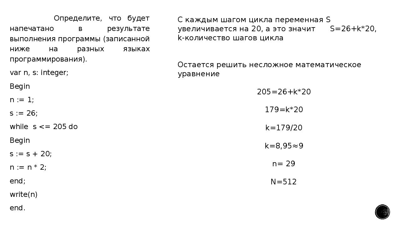 Определите, что будет напечатано в результате выполнения программы (записанн...