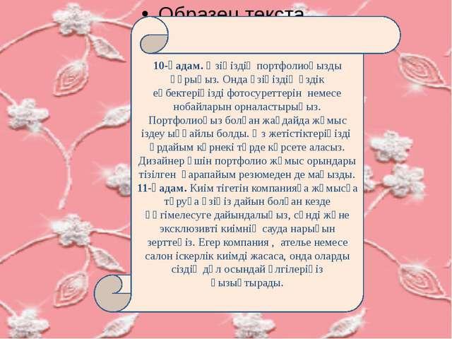 10-қадам. Өзіңіздің портфолиоңызды құрыңыз. Онда өзіңіздің үздік еңбектеріңі...