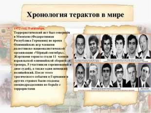 Хронология терактов в мире 1972 год, 5 сентября. Террористический акт был сов