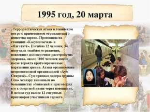 1995 год, 20 марта . Террористическая атака в токийском метро с применением о