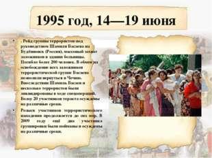 1995 год, 14—19 июня . Рейд группы террористов под руководством Шамиля Басаев
