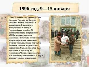 1996 год, 9—15 января . Рейд боевиков под руководством Салмана Радуева на Киз